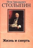 Жизнь и смерть Петра Аркадьевича Столыпина (2002)