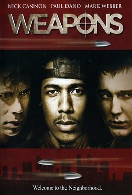 Постер фильма Оружие (2007)