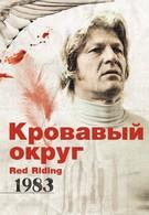 Кровавый округ: 1983 (2009)