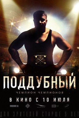 Постер фильма Поддубный (2012)