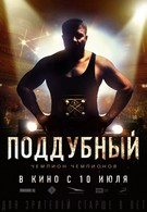 Поддубный (2014)