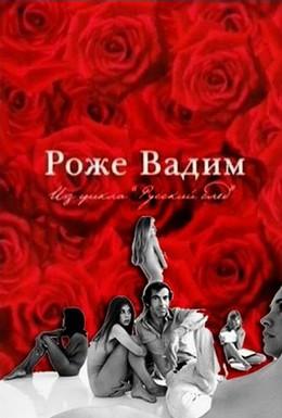 Постер фильма Русский Пигмалион. Роже Вадим (2009)