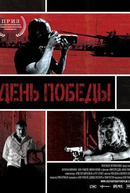 Постер фильма День победы (2011)