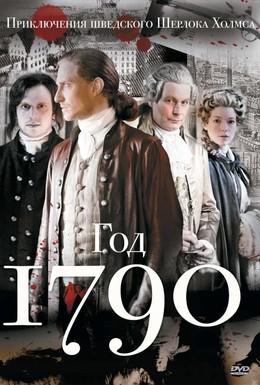 Постер фильма 1790 год (2011)