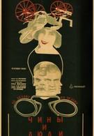Чины и люди (1929)