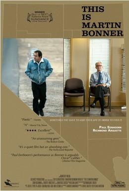 Постер фильма Это Мартин Боннэр (2013)