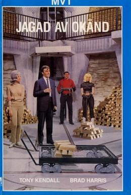 Постер фильма Комиссар X: Поцелуй и убей (1966)