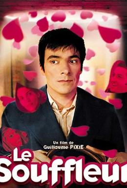 Постер фильма Суфлер (2005)