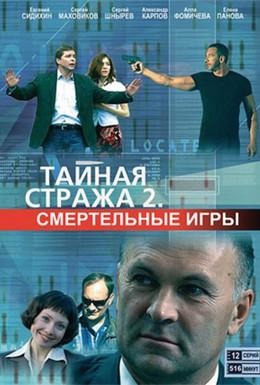 Постер фильма Тайная стража 2: Смертельные игры (2009)