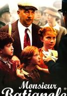 Чужая родня (2002)