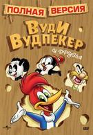 Приключения Вуди и его друзей (1957)