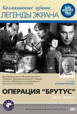 Постер фильма Операция Брутус (1971)