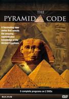 Секретный код египетских пирамид (2009)