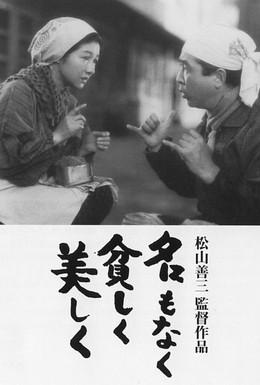 Постер фильма Без имени, бедные, но прекрасные (1961)