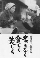 Безымянная красота (1961)