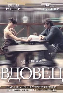 Постер фильма Вдовец (2014)