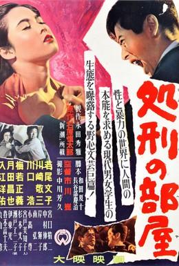 Постер фильма Комната насилия (1956)