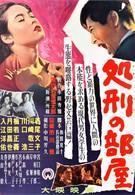 Комната насилия (1956)