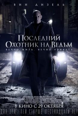 Постер фильма Последний охотник на ведьм (2015)