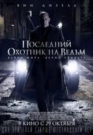 Последний охотник на ведьм (2015)