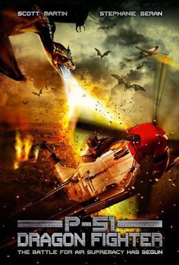 Постер фильма P-51: Истребитель драконов (2014)