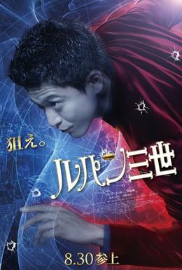 Постер фильма Люпен III (2014)