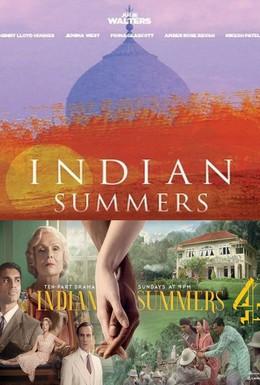 Постер фильма Индийское лето (2015)