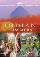 Индийское лето (2015)