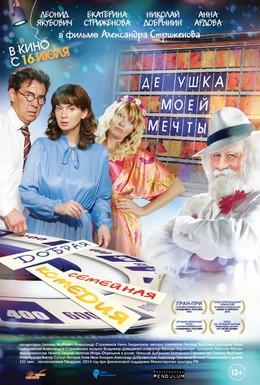 Постер фильма Дедушка моей мечты (2014)