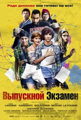 Постер фильма Выпускной экзамен (2014)