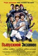 Выпускной экзамен (2014)