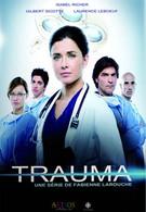 Травма (2010)