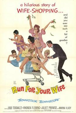 Постер фильма Американская жена (1965)