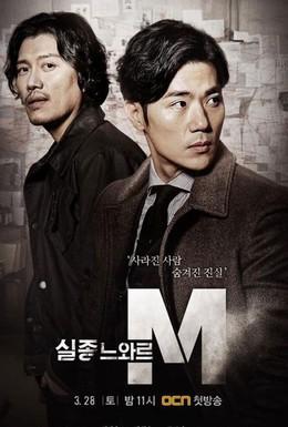 Постер фильма Спецотдел М (2015)
