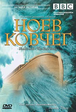 Постер фильма BBC: Ноев Ковчег (2003)