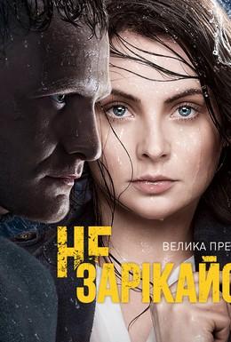 Постер фильма Не зарекайся (2016)