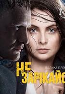 Не зарекайся (2016)