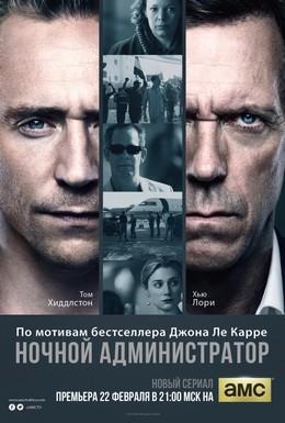 Постер фильма Ночной администратор (2016)
