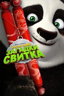 Постер фильма Кунг-Фу Панда: Загадки свитка (2016)