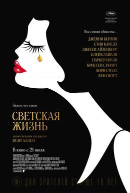 Постер фильма Светская жизнь (2016)