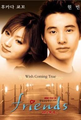 Постер фильма Друзья (2002)