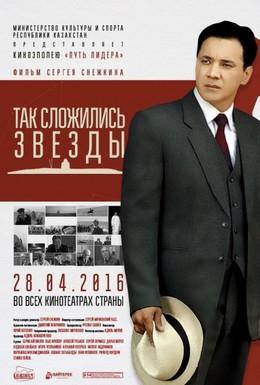 Постер фильма Так сложились звезды (2016)