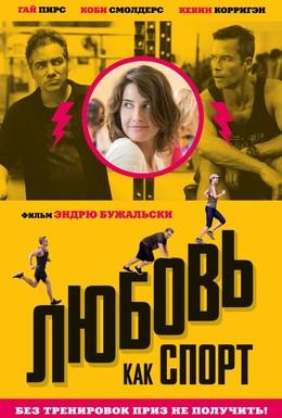 Постер фильма Любовь, как спорт (2015)