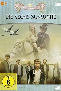 Постер фильма Шесть лебедей (2012)