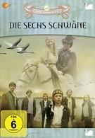 Шесть лебедей (2012)