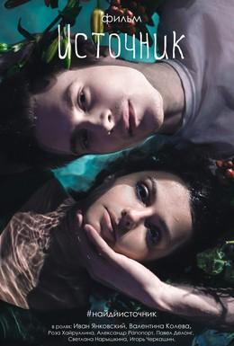 Постер фильма Источник (2016)