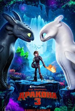 Постер фильма Как приручить дракона 3 (2019)