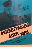 Ленинградцы, дети мои (1980)