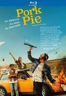 Пирог со свининой (2017)