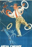 Арена смелых (1953)